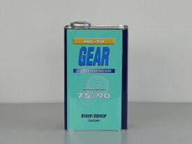NUTEC NC-70 2L缶(2リットル缶)化学合成(エステル系) 75W-90NUTEC(ニューテック) ギアオイル送料60サイズ