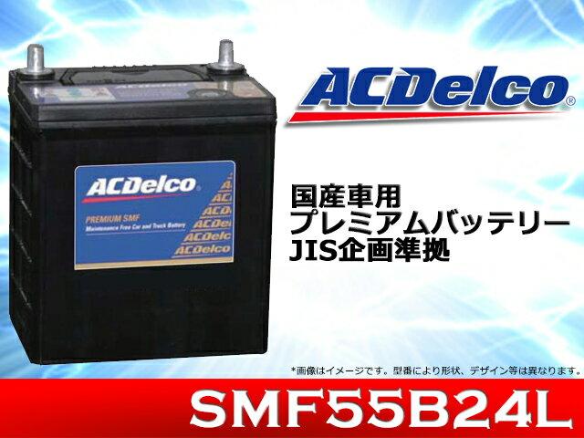 AC Delco/ACデルコ国産車用プレミアムバッテリー部品番号:SMF55B24L送料80サイズ