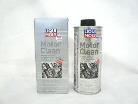 LIQUI MOLY(リキモリ) MOTOR CLEAN(モータークリーン)エンジンオイル用添加剤 6本セットドイツNO.1ブランド送料80サイズ