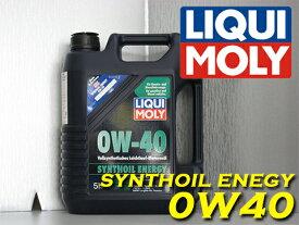 LIQUI MOLY(リキモリ) エンジンオイルSYNTHOIL ENERGYシンセティック エナジー0W40/0W-405L缶(5リットル缶) 4本セット 送料80サイズ