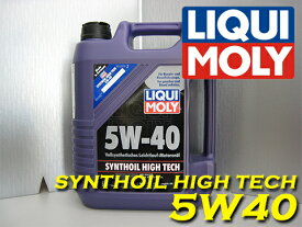 LIQUI MOLY(リキモリ) エンジンオイルSYNTHOIL HIGH TECHシンセティック ハイテック5W40/5W-405L缶(5リットル缶) 4本セット 送料80サイズ