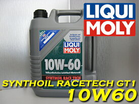 LIQUI MOLY(リキモリ) エンジンオイルSYNTHOIL RACE TECH GT1シンセティック レーステック10W60/10W-605L缶(5リットル缶) 4本セット 送料80サイズ