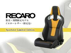 RECARO(レカロ)数量限定カラーSportsterLimitedEditionイエローレザー(限定色)送料240サイズ