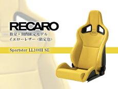 RECARO(レカロ)数量限定カラーSportsterLL100HSEイエローレザー(限定色)送料240サイズ