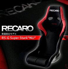 "RECARO(レカロ)数量限定モデルRS-GSuperStark""NU""スーパーシュタルク""ヌー""送料無料"