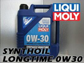 LIQUI MOLY(リキモリ) エンジンオイル0W-30 / 0W30 SYNTHOIL LONGTIME100%化学合成油 5L缶(5リットル缶) 4本セットドイツ NO.1ブランド送料80サイズ