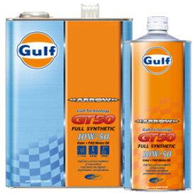 Gulf ARROW(ガルフ アロー)GT5010W-50 / 10W50 1L缶(1リットル缶)×12本セットGulf ガルフオイル 10W50送料無料