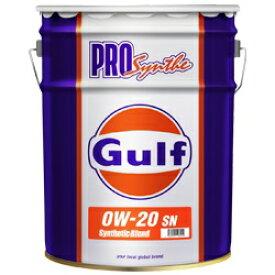 Gulf PRO SYNTHE(ガルフ プロシンセ)0W-20 / 0W20 20L缶 ペール缶Gulf ガルフオイル 0W20送料無料あす楽対応