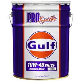 Gulf PRO SYNTHE(ガルフ プロシンセ)10W-40 / 10W40 20L缶 ペール缶Gulf ガルフオイル 10W40