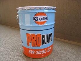 Gulf PRO GUARD(ガルフ プロガード)5W-30 / 5W30 SL /CF 20L缶 ペール缶Gulf ガルフオイル 5W30送料無料