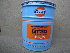 Gulf ARROW(ガルフ アロー)GT300W-30 / 0W30 20L缶 ペール缶Gulf ガルフオイル 0W30送料無料