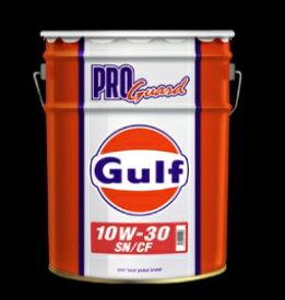 Gulf PRO GUARD(ガルフ プロガード)10W-30 / 10W30 SN /CF 20L缶 ペール缶Gulf ガルフオイル 10W30送料無料