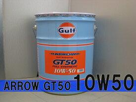 Gulf ARROW(ガルフ アロー)GT5010W-50 / 10W50 20L缶 ペール缶Gulf ガルフオイル 10W50