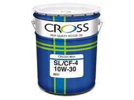 CROSS/クロスお買い得!エンジンオイルBlue(鉱物油)SL /CF-4 10W-30 / 10W30 20L缶 ペール缶送料80サイズ