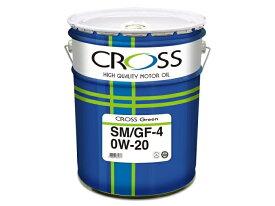 CROSS/クロスお買い得!エンジンオイルGreen(部分合成油)SM /GF4 0W-20 / 0W20 20L缶 ペール缶送料80サイズ