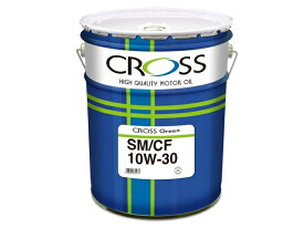 CROSS/クロスお買い得!エンジンオイルGreen(部分合成油)SM-CF 10W-30 / 10W30 20L缶 ペール缶送料80サイズ