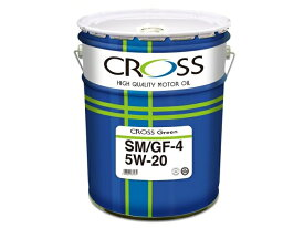CROSS/クロスお買い得!エンジンオイルGreen(部分合成油)SM /GF4 5W-20 20L缶 ペール缶送料80サイズ