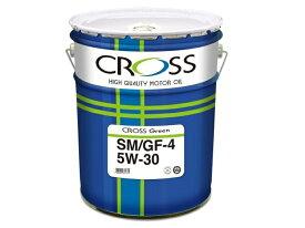 CROSS/クロスお買い得!エンジンオイルGreen(部分合成油)SM /GF4 5W-30 / 5W30 20L缶 ペール缶送料80サイズ