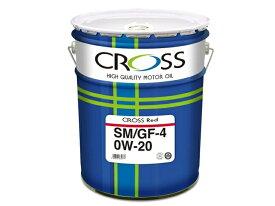 CROSS/クロスお買い得!エンジンオイルRed(全合成油)SM /GF4 0W-20 / 0W20 20L缶 ペール缶送料80サイズ