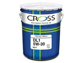 CROSS/クロスお買い得!エンジンオイルWhite(部分合成油)DL1 5W-30 / 5W30 20L缶 ペール缶送料80サイズ