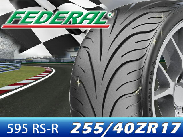 FEDERAL/フェデラルハイパフォーマンス・ストリートタイヤ 1本単品595シリーズ 595RS-R255/40R17送料サイズ200