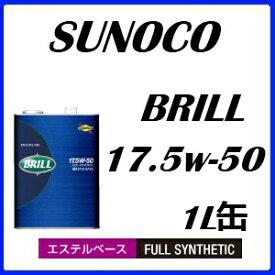 SUNOCO/スノコエンジンオイルBRILL/ブリル 17.5W50/17.5W-50全合成油 1L缶x10本セット送料80サイズ