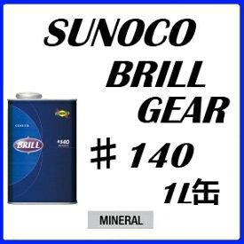 SUNOCO/スノコギアオイルBRILL GEAR/ブリルギア #140鉱物油 1L缶x10本セット送料80サイズ