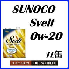 SUNOCO/スノコエンジンオイルSvelt/スヴェルト 0W20/0W-20全合成油 1L缶x10本セット送料80サイズ
