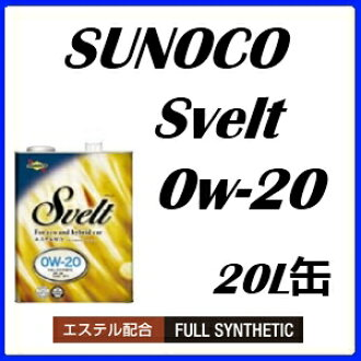 Canned SUNOCO/ drainboard engine oil Svelt/ スヴェルト 0W20/0W-20 total synthesis oil 20L postage 60 size