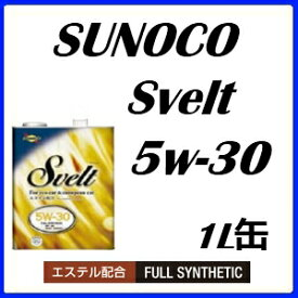 SUNOCO/スノコエンジンオイルSvelt/スヴェルト 5W30/5W-30全合成油 1L缶x10本セット送料80サイズ