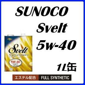 SUNOCO/スノコエンジンオイルSvelt/スヴェルトユーロ 5W40/5W-40全合成油 1L缶x10本セット送料80サイズ