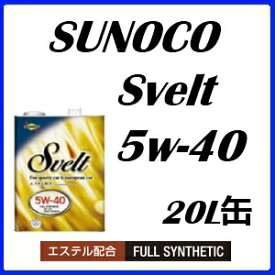 SUNOCO/スノコエンジンオイルSvelt euro/スヴェルト ユーロ 5W40/5W-40全合成油 20L缶送料無料
