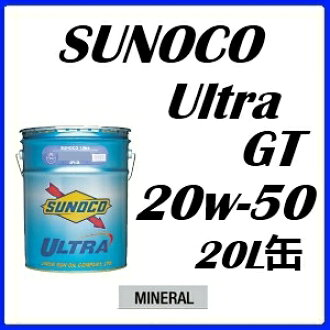 SUNOCO/簾子引擎油Ultra GT/超GT 20W50/20W-50礦物油20L罐郵費60尺寸
