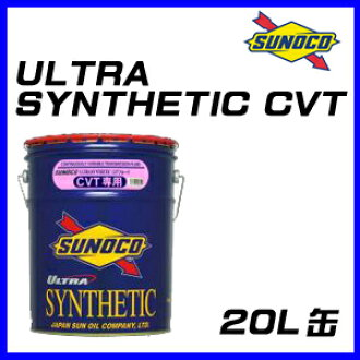 SUNOCO/簾子CVT furudo Ultra SYNTHETIC CVT/urutorashinsetikku CVT部分合成油20L罐郵費60尺寸