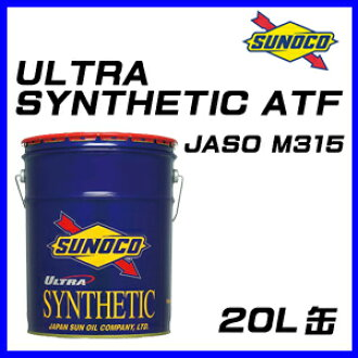 SUNOCO / Sunoco automatic fluid Ultra SYNTHETIC ATF / ウルトラシンセティック ATF part synthetic oil 20 L cans shipping 60 size 05P30Nov13
