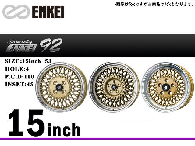 ENKEI/エンケイ アルミホイールENKEI9215x5J5/100 45 ゴールド with マシンドリップ 1本単品送料160サイズ
