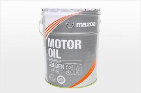 MAZDA/マツダ純正エンジンオイルゴールデンSN 5W30/5W-3020Lペール缶 送料80サイズ