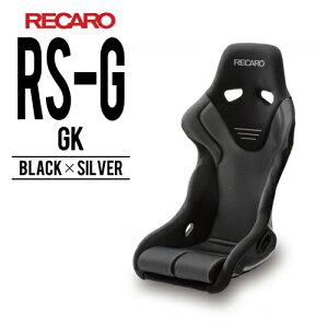 レカロシート RS-G GK ブラックxシルバー RECARO レカロ 送料無料