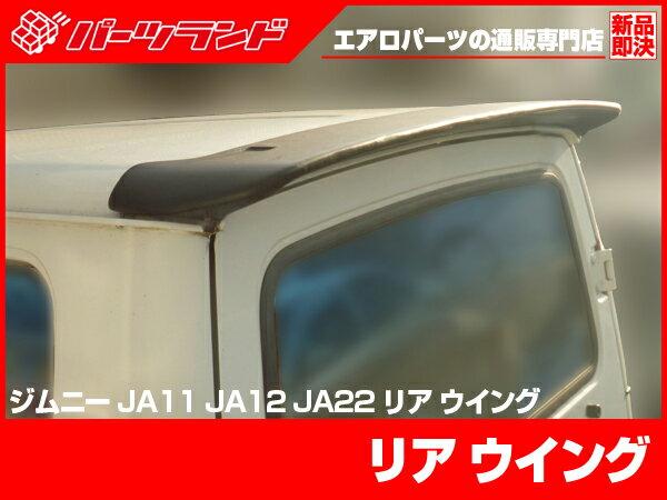 ●期間限定特価!ジムニー JA11 JA12 JA22 JA71 11 12 22 71 リア ウイング ウィング スポイラー シンプル デザイン 安心のFRP製◆激安新品エアロパーツ!