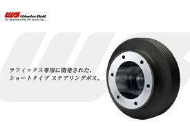 ◆ラフィックス用ショ−トボス 116S スバル車