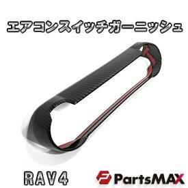 トヨタ RAV4 50系 エアコンスイッチガーニッシュ カーボン調 スイッチパネル TOYOTA