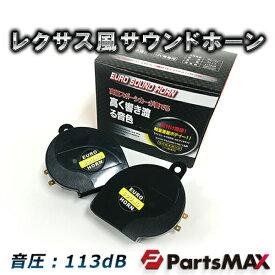 レクサス サウンド ホーン 高音&低音2個セット ブラック 汎用品 113dB