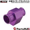 PROSPORT 28Φ 水温センサーアタッチメント 28mm アッパーホースジョイント