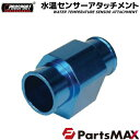 PROSPORT 30Φ 水温センサーアタッチメント 30mm アッパーホースジョイント