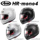 Arai(アライ) HR-mono4 フルフェイスヘルメット