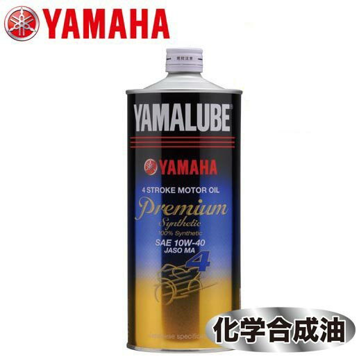 YAMAHA純正エンジンオイル ヤマルーブ プレミアムシンセティック 1L缶 90793-32152