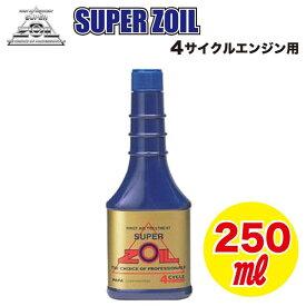 SUPER ZOIL(スーパーゾイル) 金属表面改質剤 4サイクルエンジン用 250ml