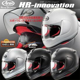 Arai HR-innovation(イノベーション) フルフェイスヘルメット