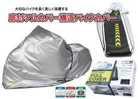MARUTO フルカバー・バイクカバー FC-2L(2Lサイズ)