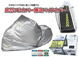 MARUTO フルカバー・バイクカバー FC-L (Lサイズ)